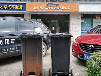 云南北斗二手车销售有限公司