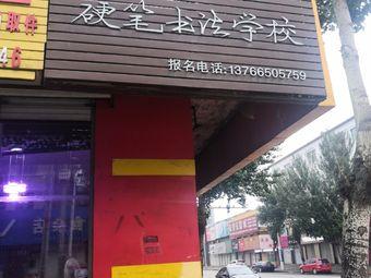 孙栋梁硬笔书法学校