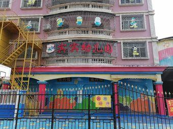 宾宾幼儿园