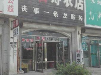 千古寿衣店