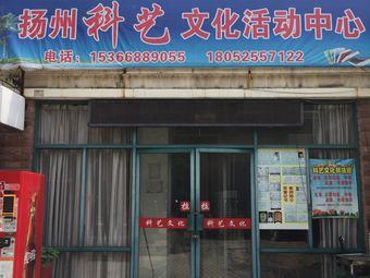 扬州科艺文化活动中心