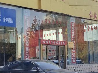 红旗汽车(诸城专营店)