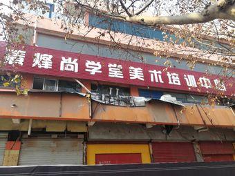 清烽尚学堂美术培训中心