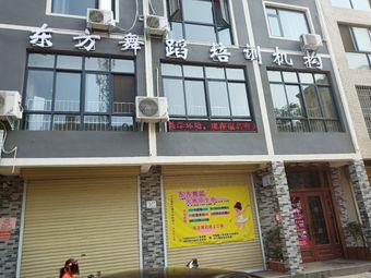 东方舞蹈培训机构