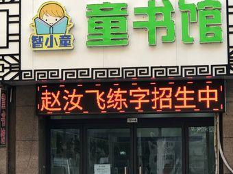 童书馆(石家园小学店)