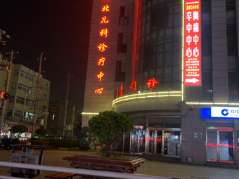 豫北儿科诊疗中心