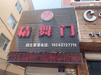 东丰县街舞协会