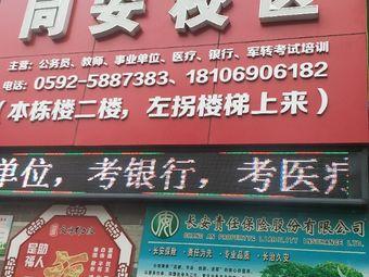 华图教育(同安校区店)