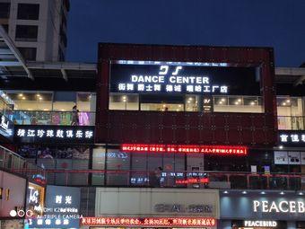 DANCE CENTER(嘻哈工厂店)