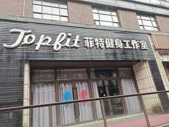 topfit菲特健身工作室