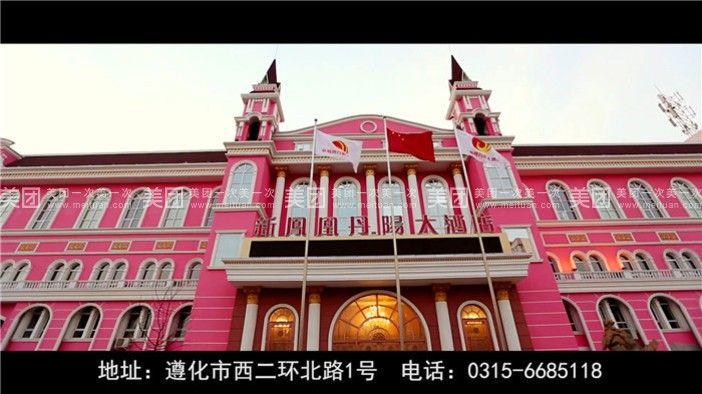新凤凰丹阳大酒店餐厅地址_电话_菜单_人均消费_营业