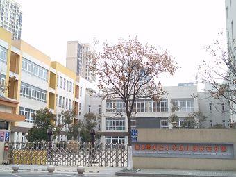 淮安市实验小学幼儿园(长征分园)