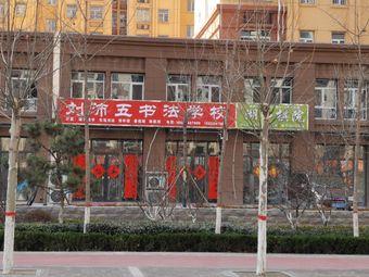 刘沛五书法学校
