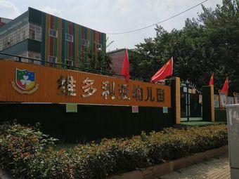 维多利亚幼儿园