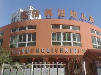 嘉裕英语幼儿园(恒亿豪园西北)