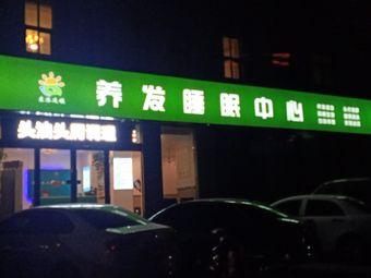 东沐连锁养发睡眠中心