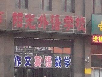 阳光外语学校(七星街店)