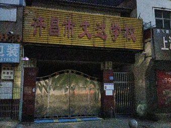 许昌市文达学校