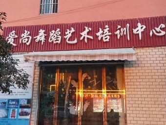 爱尚舞蹈艺术培训中心