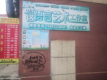 杨铭语言艺术工作室