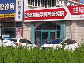 北京格学高考研究院