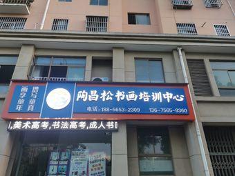 陶昌松书画培训中心
