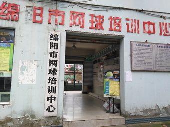 绵阳市网球培训中心