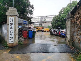 阳逻警鑫汽车修理厂施救中心