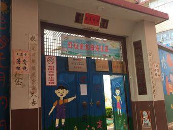 红山金太阳幼儿园