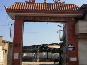 昆明市杨桥大牲畜交易市场
