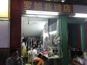 罗姐裁缝店