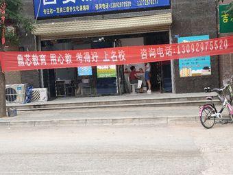 西安鼎芯教育