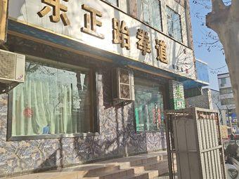 东正跆拳道(旗舰店)