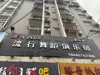 A PLUS流行舞蹈俱乐部(建瓯店)