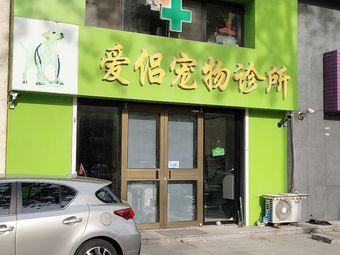 爱侣宠物诊所