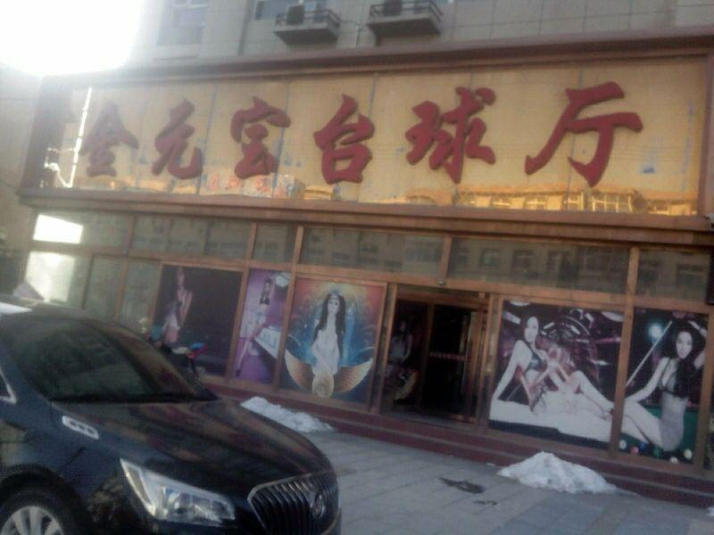 金元宝台球厅