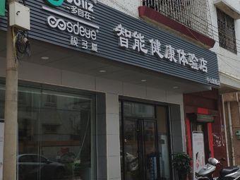 多自在视多爱智能健康体验店(中山旗舰店)