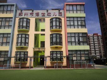 郑州市博世幼儿园