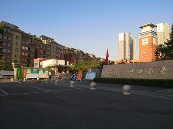 临沂三河口小学(东北门店)