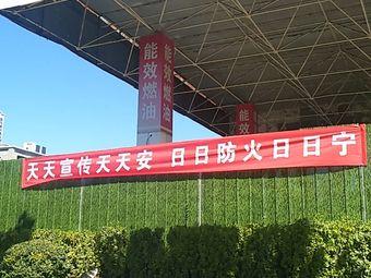 中国石油加油站(玉泉南巷)