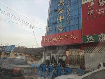 郓城县郓城镇乐园社区服务中心