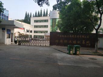 中国铁路上海局集团有限公司蚌埠职工培训基地