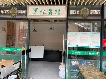 军炫舞蹈(宿迁店)