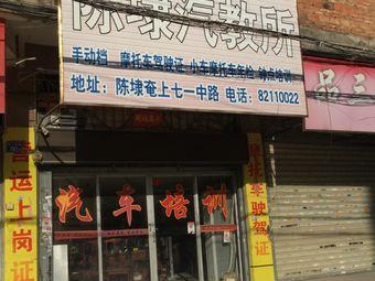 陈埭汽教所