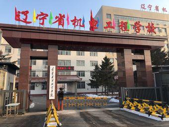 辽宁省机电工程学校