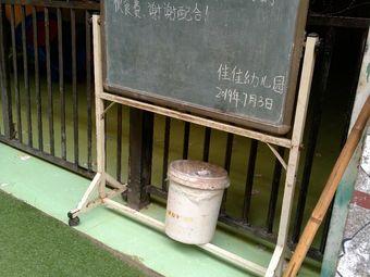 佳佳双语幼儿园
