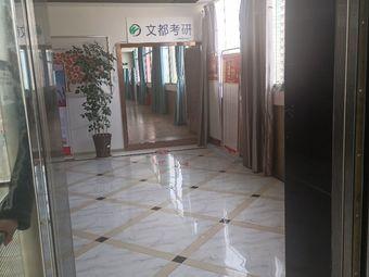 文都考研(呈贡校区)自习室