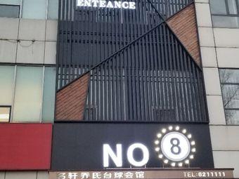 名轩乔氏台球会馆