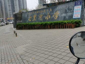 郑州市管城回族区腾飞路七里河小学