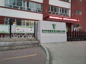 吉林市昌邑区第三实验小学校